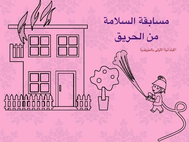 السلامة من الحريق  by الابتدائية الأولى بالخويلدية hassan