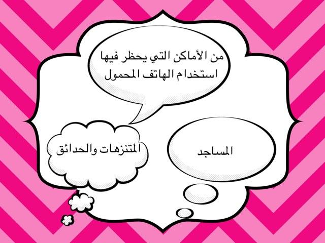 مراجعة. درس الهاتف. المحمول ، by Rufayda Alkhatatneh