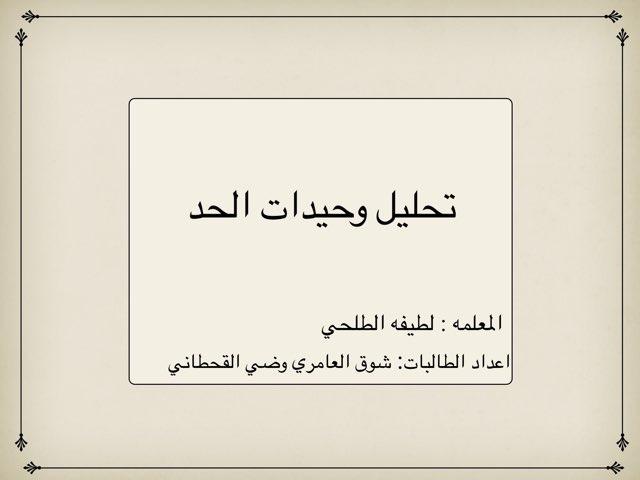لعبة 123 by شوق العتيبي