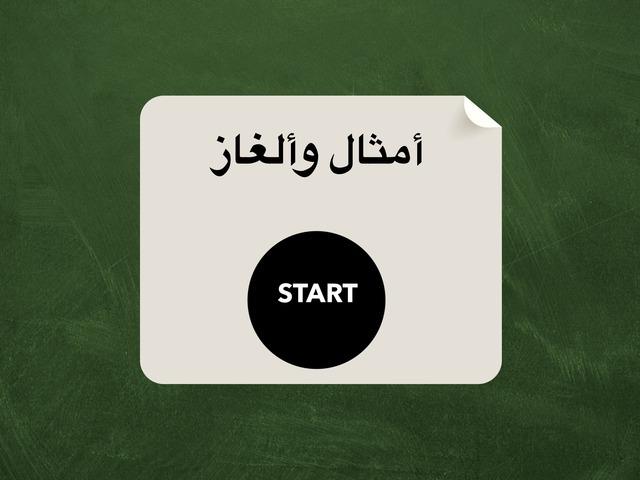 أمثال وألغاز by Anwar Al-mutairi