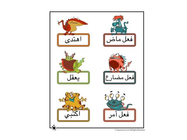 الأفعال by Heba EZdeen