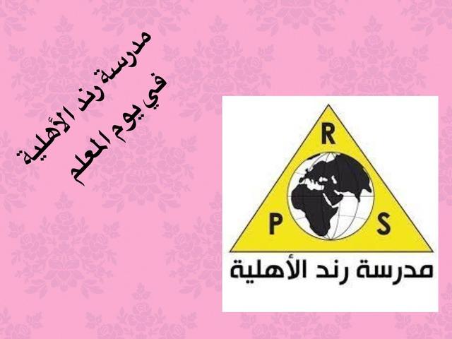 مدرستنا by عفاف ال شيف
