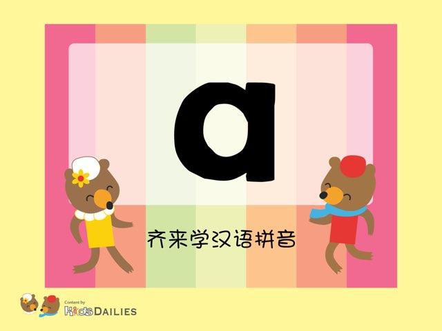 """齐来学拼音""""a"""" by Kids Dailies"""