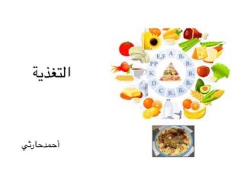التغذية by احمد كريري