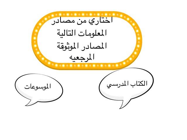 مصادر المعلومات by Hamedah Aloqaily