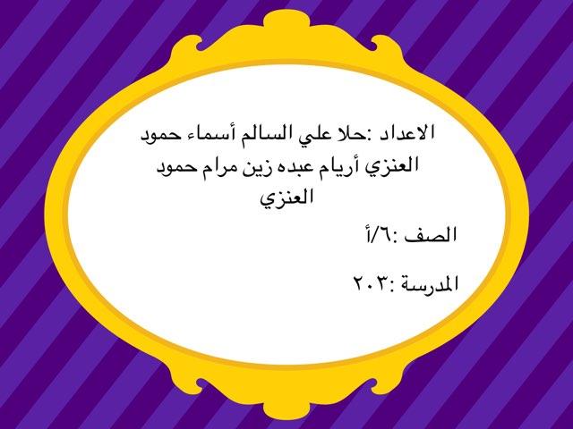 لغتي الجميلة المها العربي by حنان الرفاع