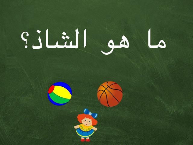 جد ما هو الشاذ by Hadi  Oyna