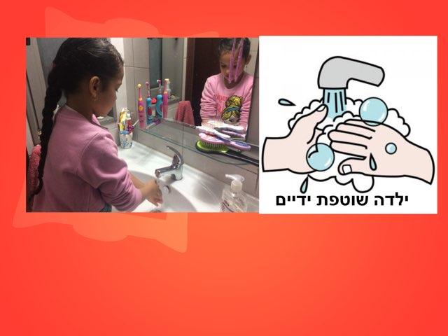 שטפת ידיים by פאני יצחק