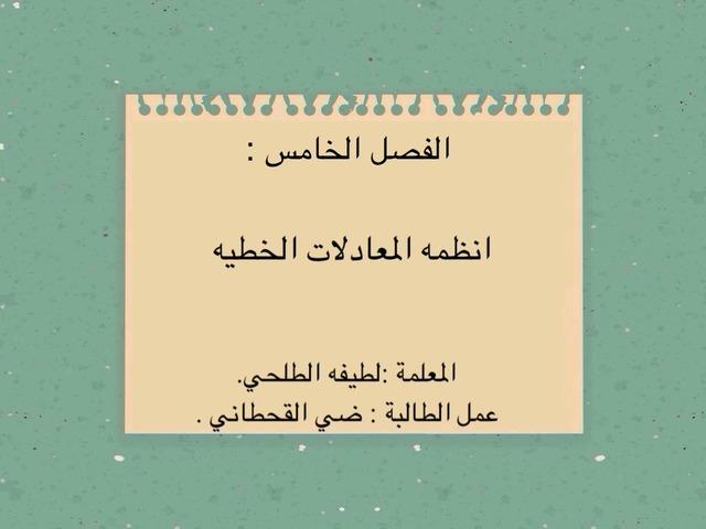 مراجعه الفصل الخامس رياضيات ثالث متوسط  by آسر القحطاني