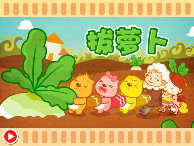 儿歌:拔萝卜 by Ms. Cho