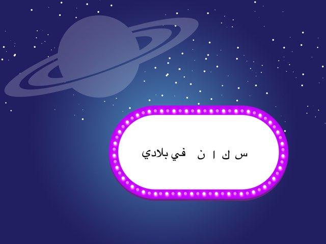 لعبة 67 by Ashwaq Alazmi