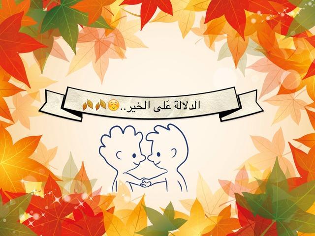 الدلالة على الخير by Aya saleh alyahyawi