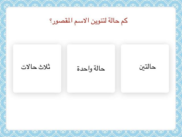 التنوين by Rahmah