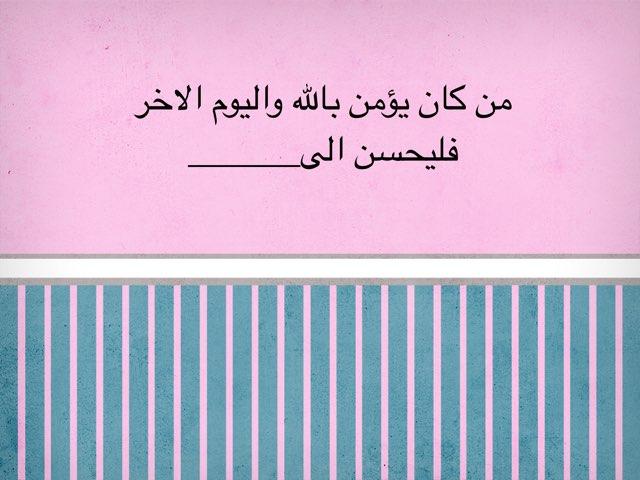 اداب الجوار by البندري العجمي