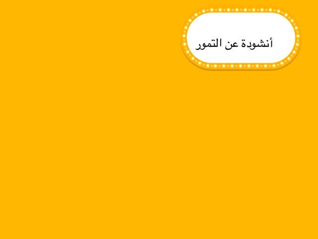 لعبة 65 by Wafa Alghamdi