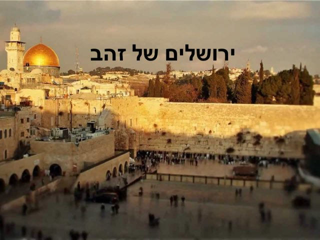 ירושלים by Yael Hen