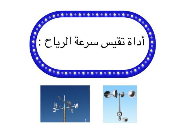الطقس by Abla amoon