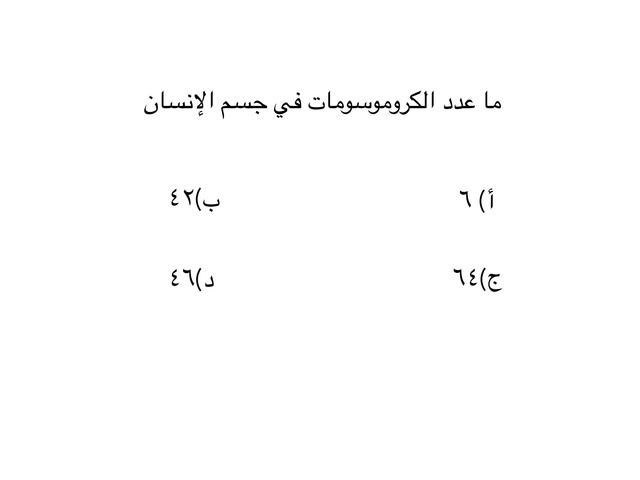 الأنماط الوراثية المعقدة by waad al-radaddi