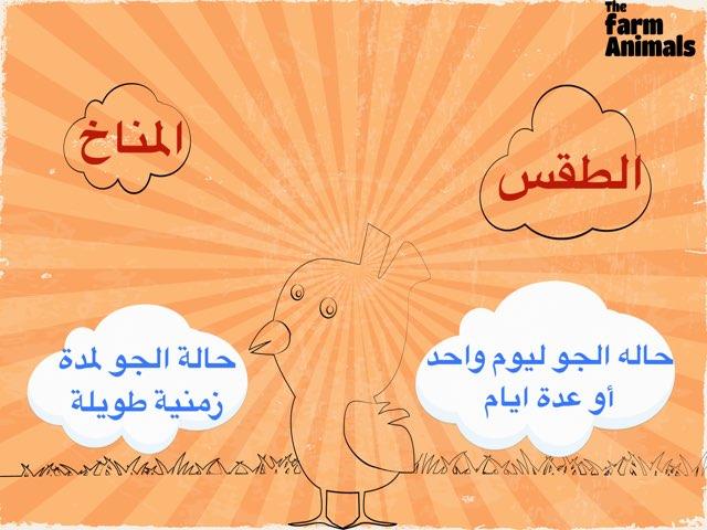 المناخ by Huda Aljabri