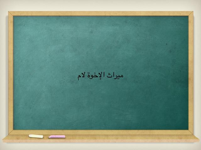 ميراث الإخوة لام by نورة الدوسري