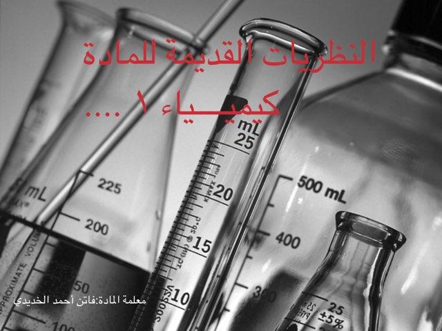 Chemistry1daz2 by Fatin Ahmed