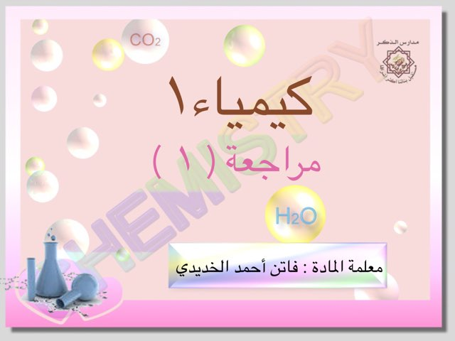 Chemistry1daz by Fatin Ahmed