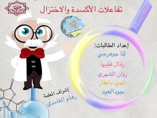 Chemistry Chemistry by Nesreen saleh