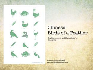 Chinese Birds Of A Feather by Moses Sia