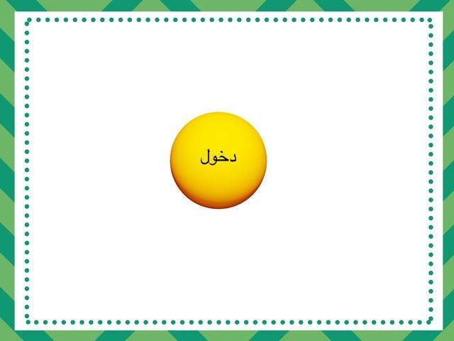 مراجعة by Amal Alsubaie