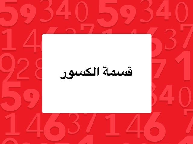 قسمة الكسور by marah khoury