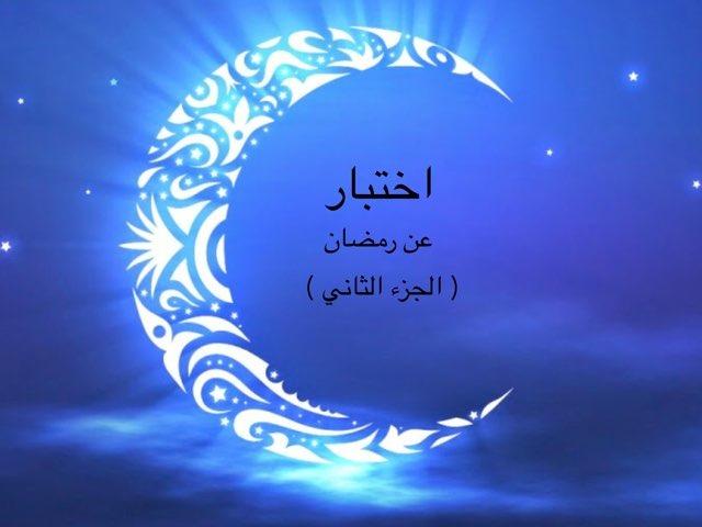 رمضان ٢ by Salah Alansari