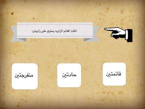 مشروع الرياضيات by Raghad Alkhaldi