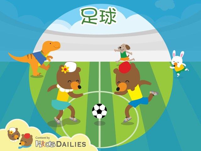 一起來學習關於足球的知識吧! by Kids Dailies