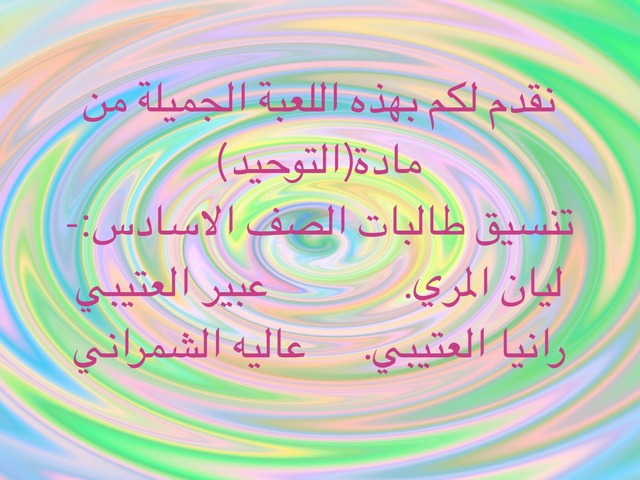 معلوماتي... by Layan Almarri