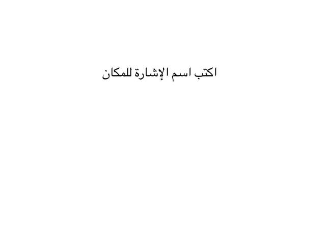 اسماء الإشارة by חמדאן רכז תקשוב
