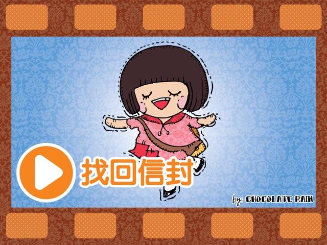 Fatina 動畫 6: 找回信封 by Chocolate Rain