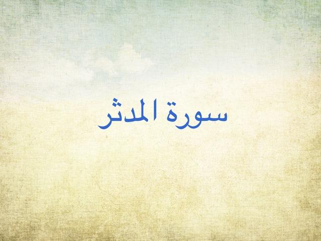 سورة المدثر by Haya Ajmi
