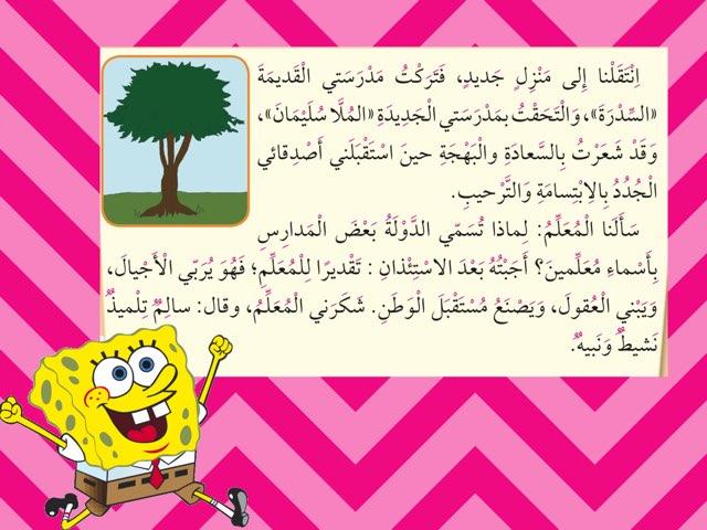 الدرس الريادي  by Manar Mohammad