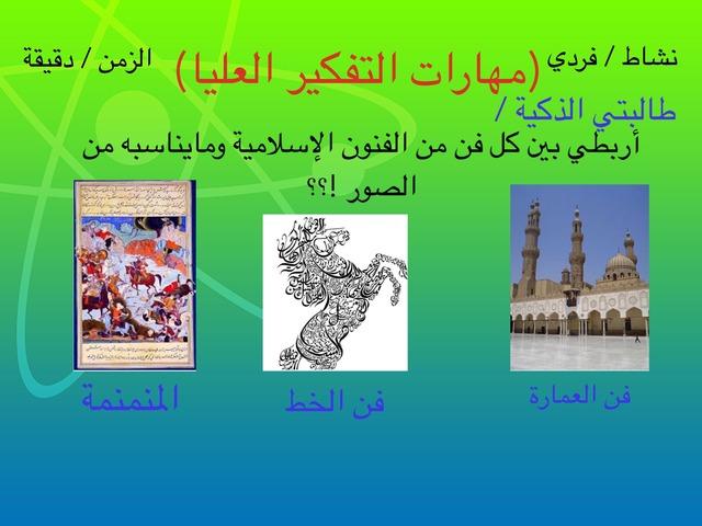 الفنون الإسلامية by شيخه ال ردعان