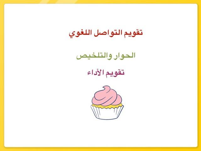 تقويم الحوار والتخليص by روبي الياقوته