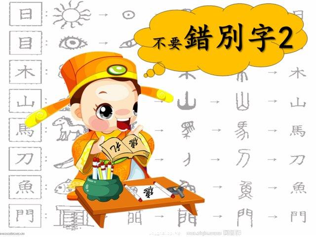 不要錯別字2 by Joey Chan