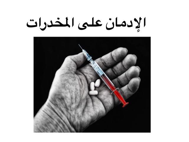 التدخين تاسع by منال منادي العازمي