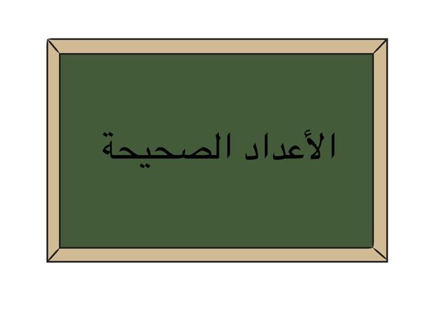 الأعداد الصحيحة by Lojain Alkahtani
