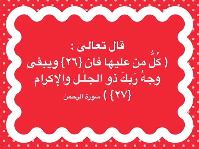 الصلاة على الميت  by fa Alosaemi