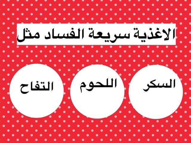 حفظ الأطعمة by مريم العازمي