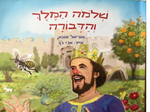 דיבוב. הסיפור מלך שלמה והדבורה  by TinyTap creator