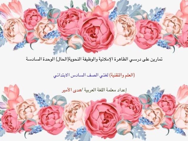 تمارين على  درسي الظاهرة الإملائية والحال في الوحدة السادسة (العلم والتقنية)لغتي الجميلة للصف السادس by Huda Alameer