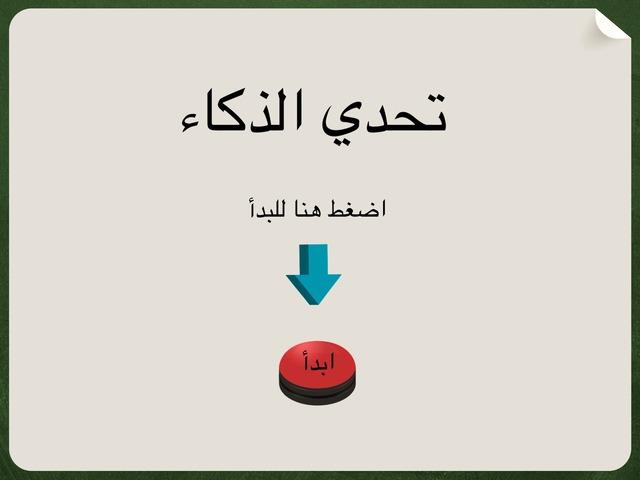 تحدي الذكاء by Joud Alharbi