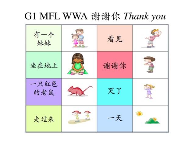G1 WWA  by Tulip Li
