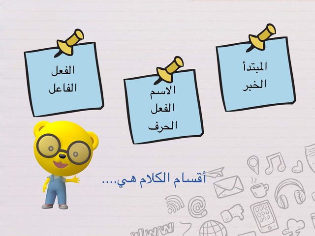 لغتي   by abeer Ss